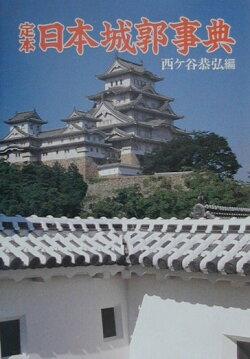 定本日本城郭事典
