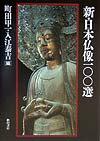 新・日本仏像100選 [ 町田甲一 ]