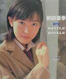 前田亜季in BATTLE ROYALE写真集