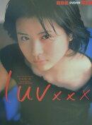 Luv ×××(キスキスキス)