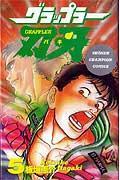 グラップラー刃牙(5)