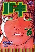 バキ(6)