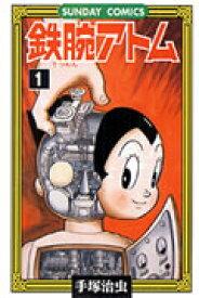 鉄腕アトム(1) 大人気SFコミックス (サンデーコミックス) [ 手塚治虫 ]