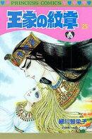 王家の紋章(第25巻)