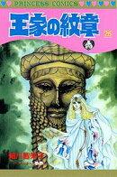 王家の紋章(第26巻)