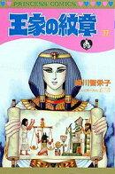 王家の紋章(第37巻)
