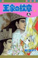 王家の紋章(第41巻)