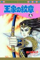 王家の紋章(第42巻)