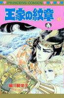 王家の紋章(第43巻)