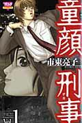 童顔刑事(1)