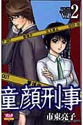 童顔刑事(2)