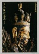 【バーゲン本】新選仏像の至宝 上下全2巻