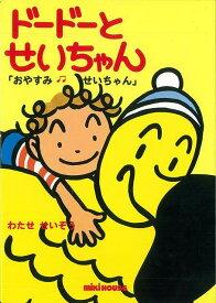 【バーゲン本】ドードーとせいちゃん1 おやすみせいちゃん (ドードーとせいちゃん) [ わたせ せいぞう ]