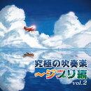 究極の吹奏楽〜ジブリ編 vol.2