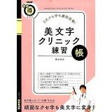 3大クセ字も劇的改善!美文字クリニック練習帳 (NHKまる得マガジンMOOK 生活実用シリーズ)