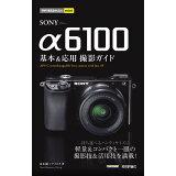 SONY α6100基本&応用撮影ガイド (今すぐ使えるかんたんmini)