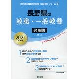 長野県の教職・一般教養過去問(2021年度版) (長野県の教員採用試験「過去問」シリーズ)