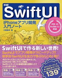 詳細!SwiftUI iPhoneアプリ開発入門ノート iOS 13 + Xcode11対応 [ 大重美幸 ]
