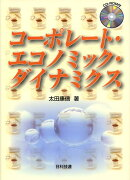 コーポレート・エコノミック・ダイナミクス