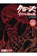 クローズイラストBOOK(vol.02)