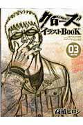 クローズイラストBOOK(vol.03)