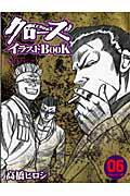 クローズイラストBOOK(vol.06)
