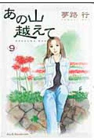 あの山越えて(9) (秋田レディースコミックスセレクション) [ 夢路行 ]