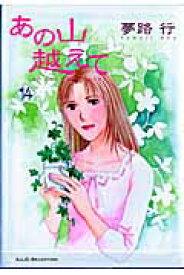 あの山越えて(14) (秋田レディースコミックスセレクション) [ 夢路行 ]