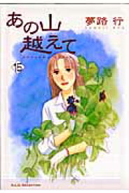 あの山越えて(15) (秋田レディースコミックスセレクション) [ 夢路行 ]