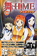 舞ーHiMEアニメブック(1学期)