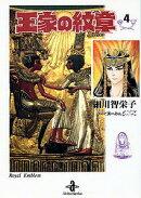 王家の紋章(4)
