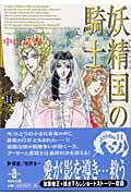妖精国の騎士(14)