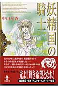 妖精国の騎士(17)