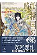 妖精国の騎士(18)