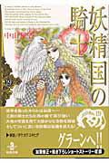 妖精国の騎士(19)