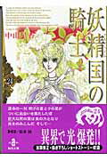 妖精国の騎士(24)