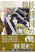 妖精国の騎士(26)
