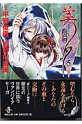 吸血姫美夕(5)