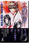吸血姫美夕(7)