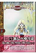 クリスタル・ドラゴン(vol.5)