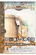クリスタル・ドラゴン(vol.6)