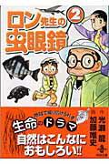 ロン先生の虫眼鏡(2)