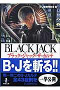 ブラック・ジャック ザ・カルテ(1)