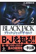ブラック・ジャック ザ・カルテ(2)