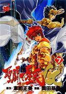聖闘士星矢EPISODE.G(7)初回限定版