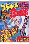 プラレス3四郎(柔王丸起動編 上)