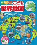 【バーゲン本】こども世界地図ー見て、学んで、力がつく!