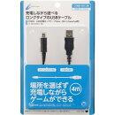 CYBER ・ USB充電ロングケーブル 4m (Wii U GamePad 用)