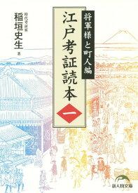 江戸考証読本(一) (新人物文庫) [ 稲垣史生 ]