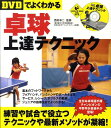 〈DVDでよくわかる〉卓球上達テクニック (Level up book with DVD) [ 西村卓二 ]